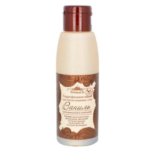 шоколадное масло для кожи ваниль 100 г спивакъ уход за телом СпивакЪ гидрофильное масло для снятия макияжа Ваниль, 100 г