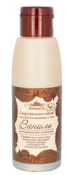 СпивакЪ гидрофильное масло для снятия макияжа Ваниль