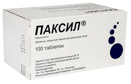 Паксил таб. п/о плен. 20мг №100