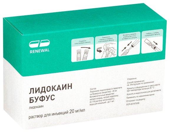 Лидокаин буфус р-р д/ин амп. полим.20 мг/мл 2мл №100