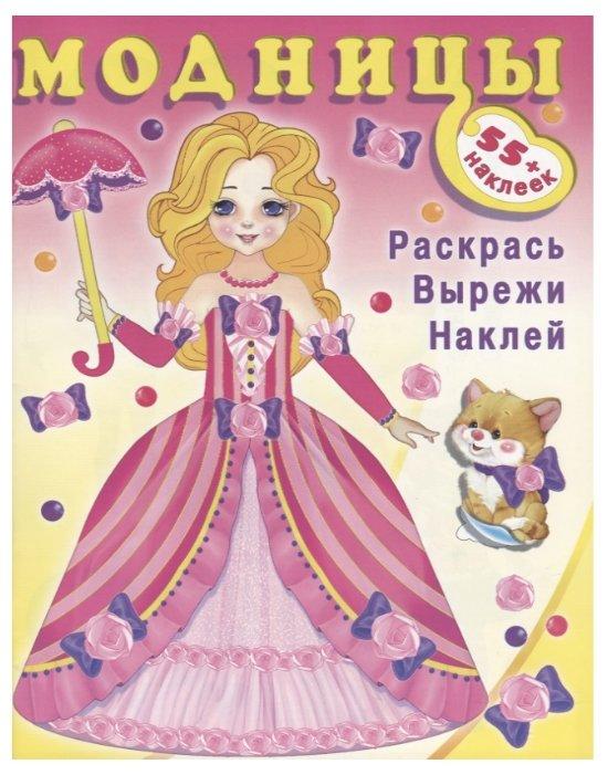 """Книжка с наклейками """"Модницы. Фея"""""""
