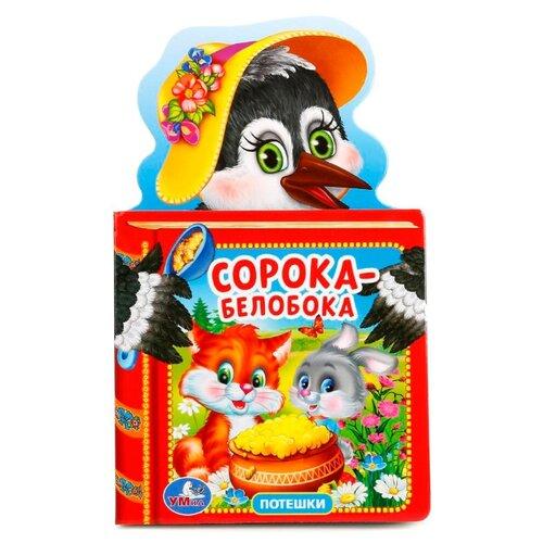 Купить Сорока-Белобока. Потешки, Умка, Книги для малышей