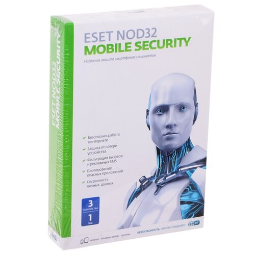 Антивирус ESET NOD32 Mobile Security коробочная версия 3 шт. русский 12 коробочная версия