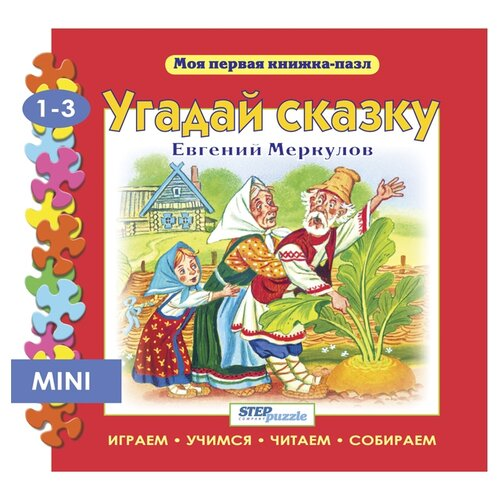 Step puzzle Книжка-игрушка Моя первая книжка-пазл. Угадай сказку пазл step puzzle park
