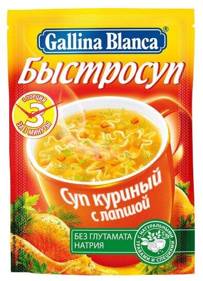 Gallina Blanca Быстросуп Суп куриный с лапшой 15 г