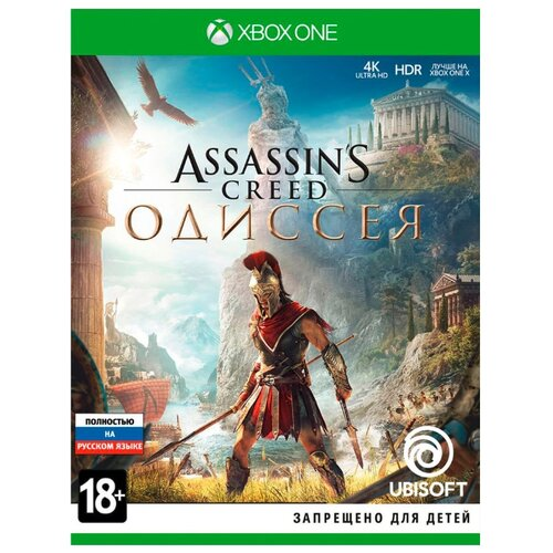 Игра для Xbox ONE Assassin's Creed Odyssey
