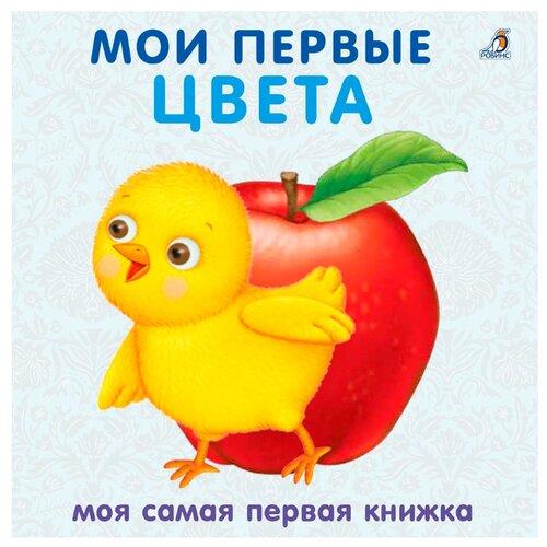 Купить Моя самая первая книжка. Мои первые цвета, Робинс, Книги для малышей