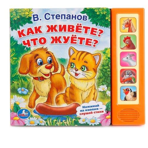 Купить Степанов В. Звуковая книжка. 5 кнопок. Как живете? Что жуете? , Умка, Книги для малышей