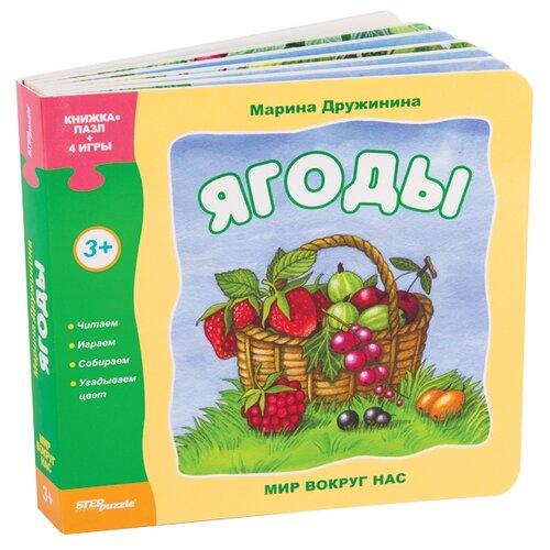 Купить Step puzzle Книжка-игрушка Мир вокруг нас. Ягоды, Книжки-игрушки