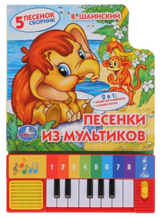 Песенки из мультиков — Книги для малышей — купить по ...