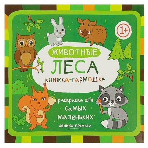 Купить Феникс Книжка-гармошка. Животные леса 1+ 2-е. издание, Раскраски