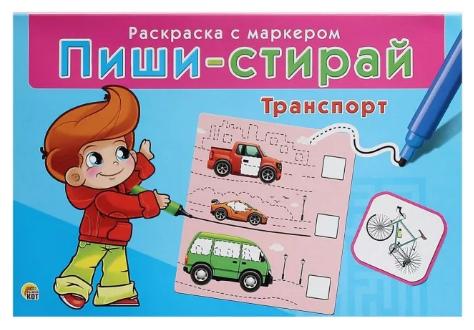 Рыжий кот Раскраска с маркером Пиши-стирай. Транспорт