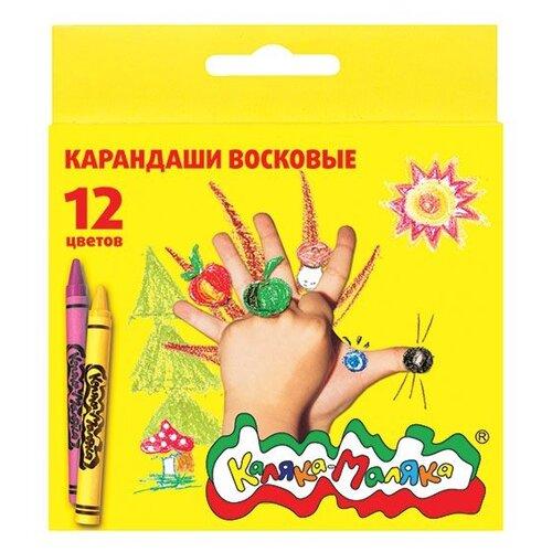 Фото - Каляка-Маляка Восковые карандаши 12 цветов (КВКМ12) карандаши цветные каляка маляка 18 цветов