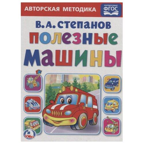 Купить Степанов В. Авторская методика. Полезные машины , Умка, Познавательная литература