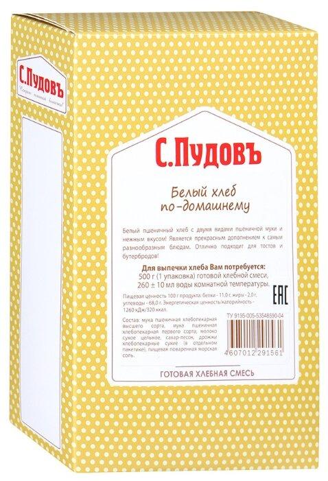 С.Пудовъ Смесь для выпечки хлеба Белый хлеб по-домашнему, 0.5 кг