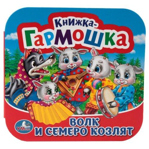 Купить Книжка-гармошка. Волк и семеро козлят, Умка, Книги для малышей