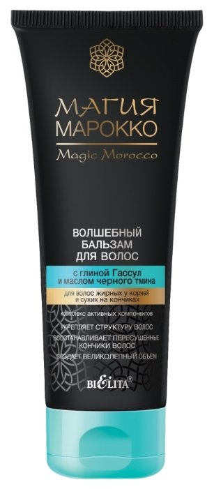 Bielita бальзам Магия Марокко волшебный с глиной Гассул и маслом черного тмина