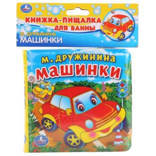 Игрушка для ванной Умка М. Дружинина Машинки игрушка для ванной умка малышарики