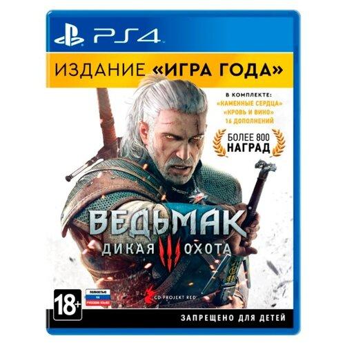"""Игра для PlayStation 4 Ведьмак 3: Дикая Охота (Издание """"Игра года""""), полностью на русском языке"""