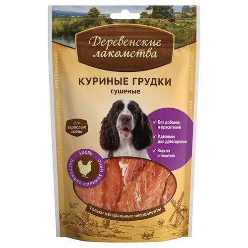 Лакомство для собак Деревенские лакомства Куриные грудки сушеные, 90 г