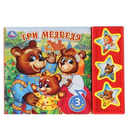 Купить 3 звезды 3 песни. Три медведя, Умка, Детская художественная литература