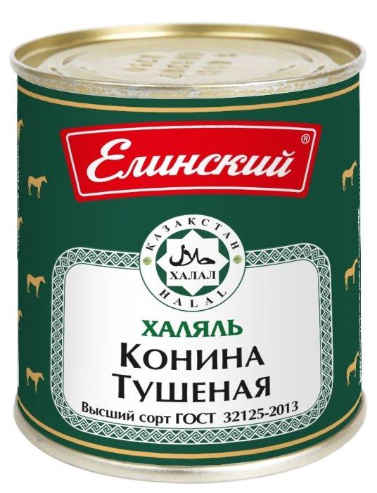 Елинский Конина тушеная Халяль ГОСТ, высший сорт 290 г