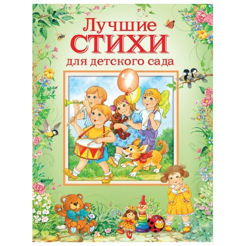 Купить Лучшие стихи для детского сада, РОСМЭН, Детская художественная литература