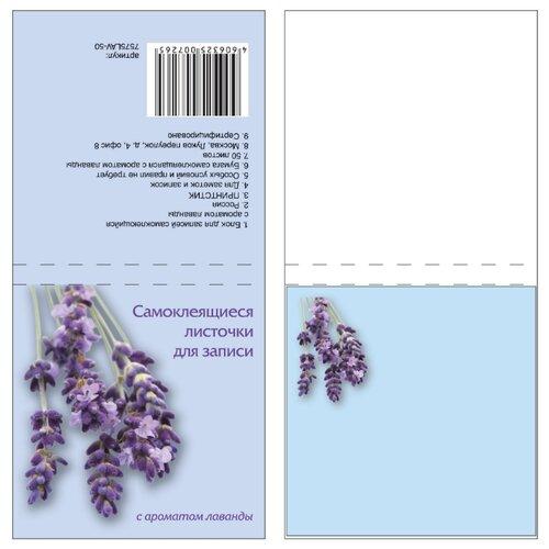 Купить Printstick Блок самоклеящийся с ароматом лаванды 75х75 мм, 50 шт. (7575LAV-50) голубой, Бумага для заметок