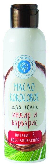 Дом Природы Масло кокосовое для волос Инжир и барбарис