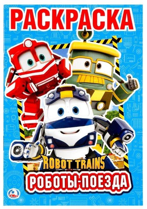 Умка Раскраска Robot Trains. Роботы-поезда