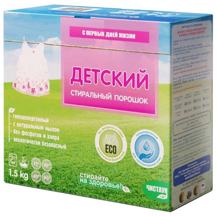 Купить Стиральный порошок Чистаун Детский картонная пачка 1.5 кг по низкой цене с доставкой из Яндекс.Маркета (бывший Беру)