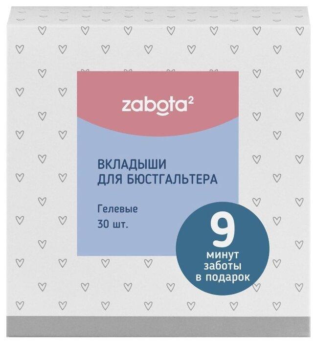 Zabota² Вкладыши для бюстгальтера Гелевые