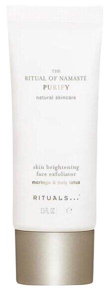 rituals brightening face exfoliator