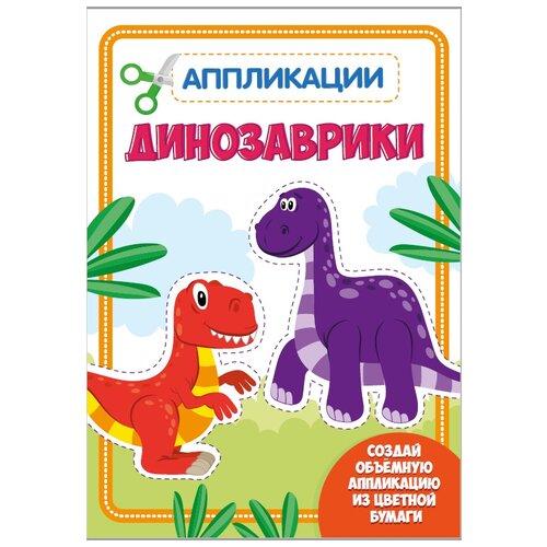 Купить Проф-Пресс Аппликация с цветной бумагой Динозаврики (978-5-378-30186-7), Поделки и аппликации