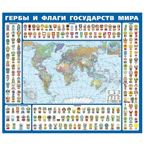РУЗ Ко Гербы и флаги государств мира Крым в составе РФ (Кр289п)Карты<br>