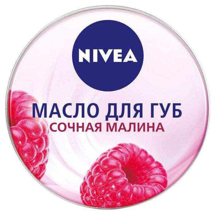 Масло для губ Nivea масло 16.7гр сочная малина