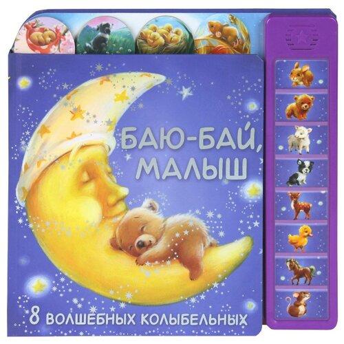 Купить Баю-бай, малыш. 8 волшебных колыбельных, Мозаика-Синтез, Книги для малышей