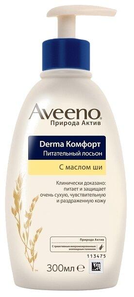 AVEENO Питательный лосьон DERMA Комфорт