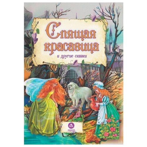 Купить Спящая красавица и другие сказки, Учитель, Детская художественная литература