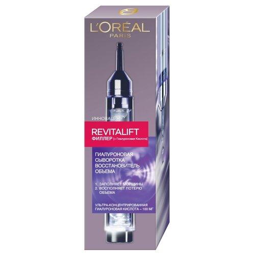Сыворотка LOreal Paris Revitalift филлер 16 млАнтивозрастная косметика<br>