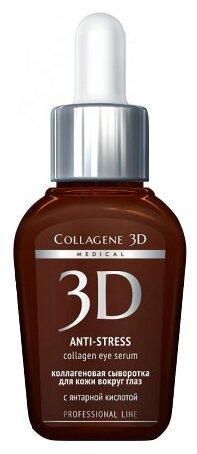 Medical Collagene 3D Сыворотка для глаз