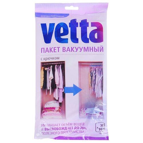 Вакуумный пакет Vetta 100х70 см с крючком