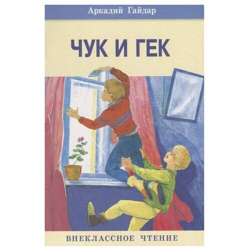 Гайдар А. Чук и ГекДетская художественная литература<br>