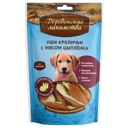 Лакомство для собак Деревенские лакомства для щенков Уши кроличьи с мясом цыпленка, 90 г