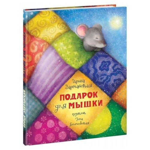 Зартайская И. Подарок для мышкиДетская художественная литература<br>