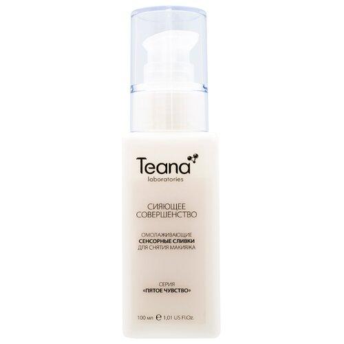 Teana омолаживающие сенсорные сливки для снятия макияжа Сияющее Совершенство, 100 мл