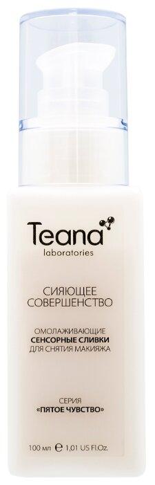 Teana омолаживающие сенсорные сливки для снятия макияжа