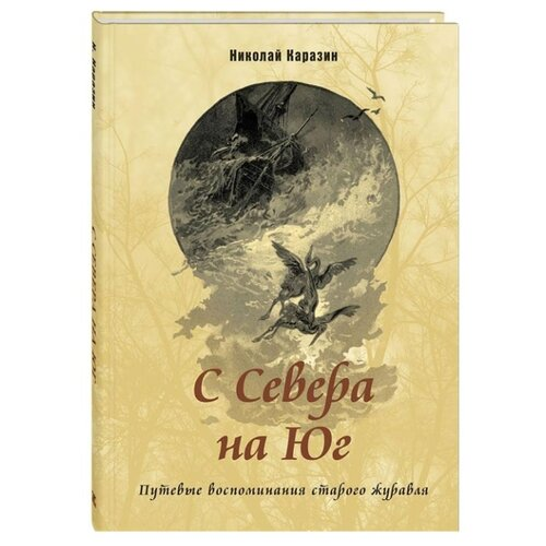 Каразин Н. С Севера на Юг. Путевые воспоминания старого журавляДетская художественная литература<br>