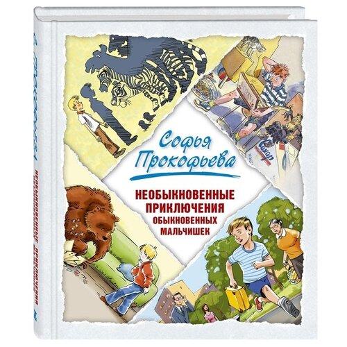 Купить Прокофьева С. Необыкновенные приключения обыкновенных мальчишек , ЭНАС, Детская художественная литература