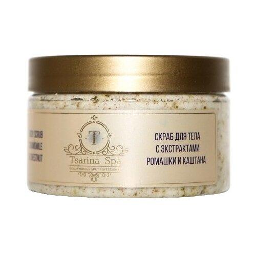 Beautydrugs Cкраб для тела с экстрактами ромашки и каштана Tsarina SPA 250 млСкрабы и пилинги<br>